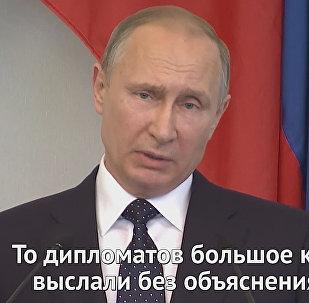 Nav iespējams bezgalīgi ciest nekaunību: Putins par sankcijām pret Krieviju