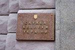 Ukrainas Drošības dienests