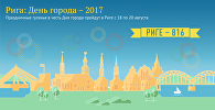 Рига: День города – 2017
