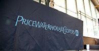 Логотип PricewaterhouseCoopers