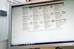 Сайт объявлений ss.com на экране компьютера