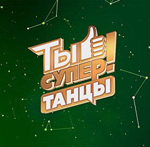 Логотип Ты супер! Танцы