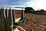 Артиллерийские орудия и боеприпасы