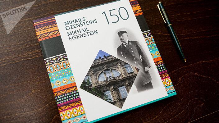 Книга к 150-летию архитектора Михаила Эйзенштейна