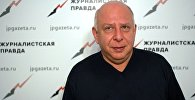 Публицист, руководитель Московского политологического клуба Евгений Бень