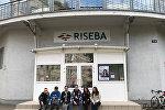 Рижская международная школа экономики и делового администрирования, RISEBA