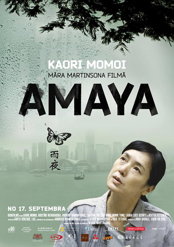 Гонконг, конфиденциально (Amaya). Режиссер Марис Мартинсонс