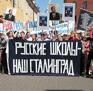 Митинг в защиту русских школ в Риге