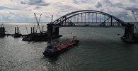 Zem abām tilta arkām Krimā izgājis pirmais kuģis