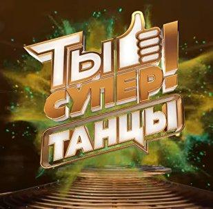 LIVE: Международный танцевальный конкурс Ты супер! Танцы на НТВ 21.10.2017