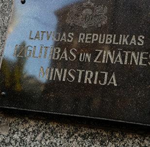 Latvijas Izglītības un zinātnes ministrija