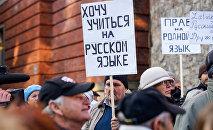 Protesta akcija pret mazākumtautību skolu pāreju pie latviešu mācību valodas