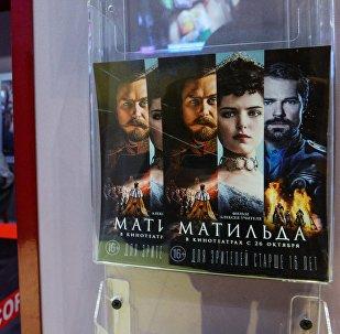 Постер к фильму Матильда