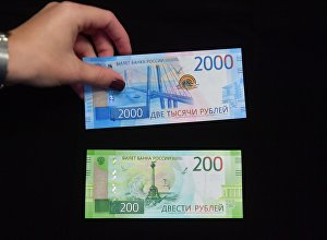 Презентация новых банкнот Банка России номиналами 200 и 2000 рублей
