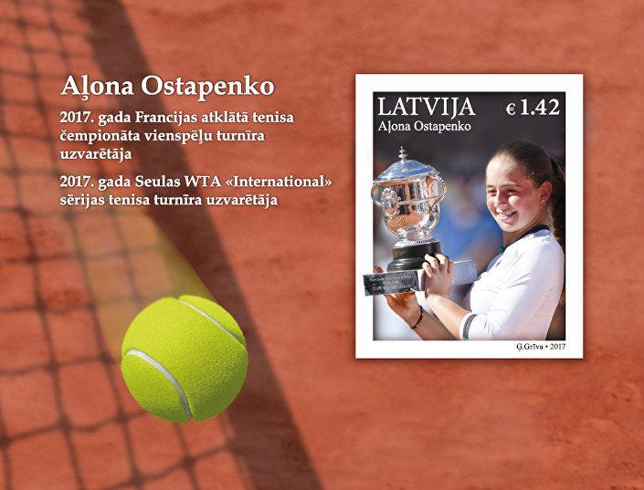 ВЛатвии выпущена почтовая марка сОстапенко