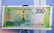 200 rubļu banknotes paraugs