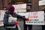 Пикет в поддержку русского языка обучения в Латвии