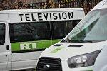 Автомобили телеканала RT, архивное фото