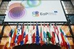 5-й Саммит Восточного партнерства в Брюсселе