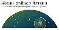 Жизнь online в Латвии