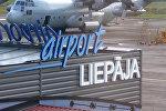 Аэропорт Лиепаи