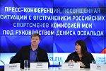 Пресс-конференция, посвященная дисквалификации российских спортсменов