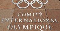 Российским спортсменам разрешили участвовать в ОИ-2018 под нейтральным флагом