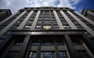 Krievijas Valsts domes ēka Maskavā