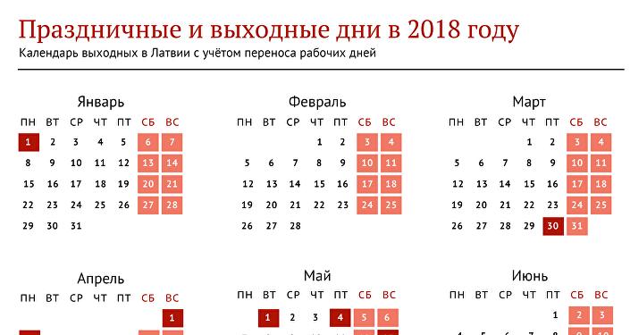 Праздничные и выходные дни в 2018 году
