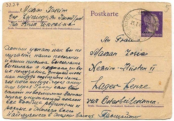 Письмо остарбайтера