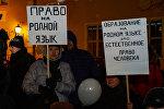Акция в защиту русских школ в Риге, 14 декабря 2017 года