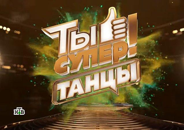 LIVE: Финал международного танцевального конкурса Ты супер! Танцы на НТВ