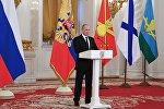 Президент РФ В. Путин встретился с военнослужащими, участвовавшими в операции в Сирии