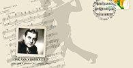 Юбилейный конверт к 125-летию Оскара Строка