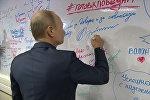 Путин посетил предвыборный штаб и пообщался с волонтерами