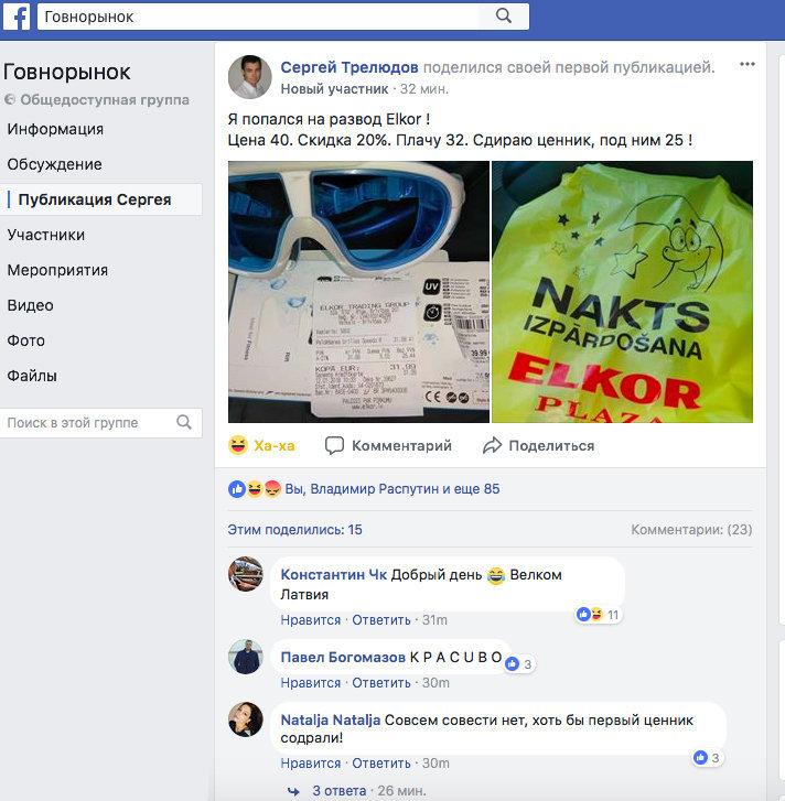 Публикация покупателя на группе потребителей в Facebook