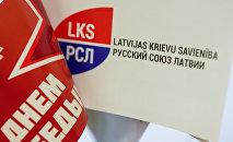 Партия Русский союз Латвии