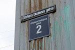 Улица имени Джохара Дудаева