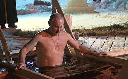Путин окунулся в прорубь на Селигере