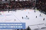 Матч КХЛ под открытым небом в Риге