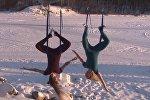 Йога в сорокаградусный мороз