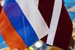 Флажки России и Латвии