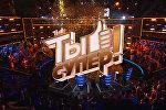 Старт нового сезона международного вокального конкурса Ты супер! на НТВ