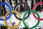 Зимняя Олимпиада-2018