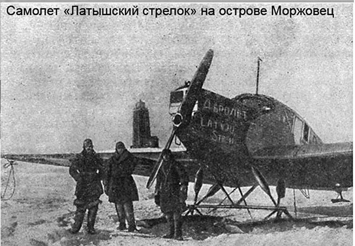 Самолет Латышский стрелок, Junkers F 13 R-RDAE, 1926 год