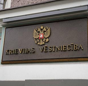 Krievijas vēstniecība Latvijā