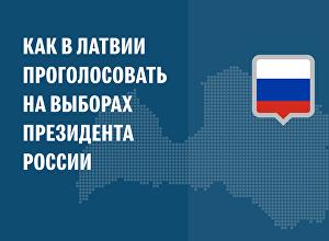 Как проголосовать на выборах президента гражданам РФ в Латвии