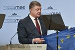 Президент Украины Петр Порошенко выступает на Мюнхенской конференции по безопасности