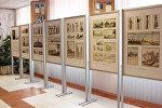 Выставка коллекции рисунков Иоганна Кристофа Бротце из фонда Академической библиотеки Латвийского университета
