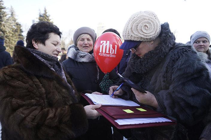 Митинг в защиту образования на русском языке в Латвии. Рига, 24 февраля 2018 г.